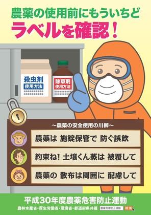 2018危害防止運動ポスター.jpg