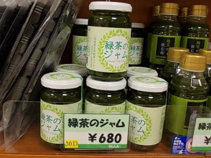 緑茶ジャム.jpg