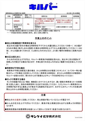 160322キルパーいちご高設栽培ちらし_ページ_2.jpg