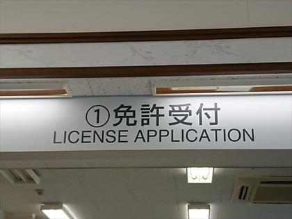 自動車運転免許証の更新.jpg