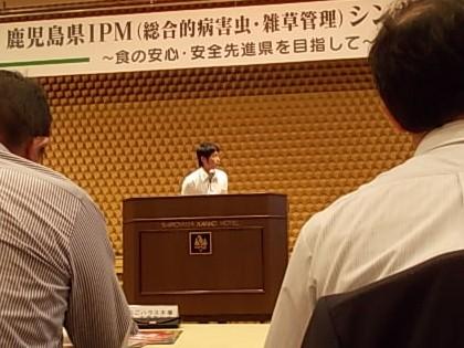 鹿児島県IPMシンポジウム 2.jpg